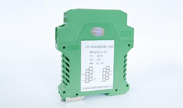CAN-RS485 通讯接口分机
